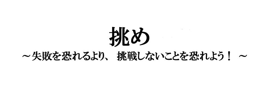 h2_01_kaicho_2015slogan